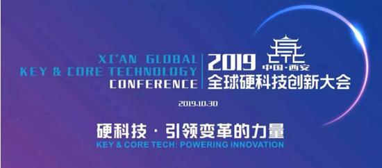 2019全球硬科技创新大会海报 (图/万众企服集团)
