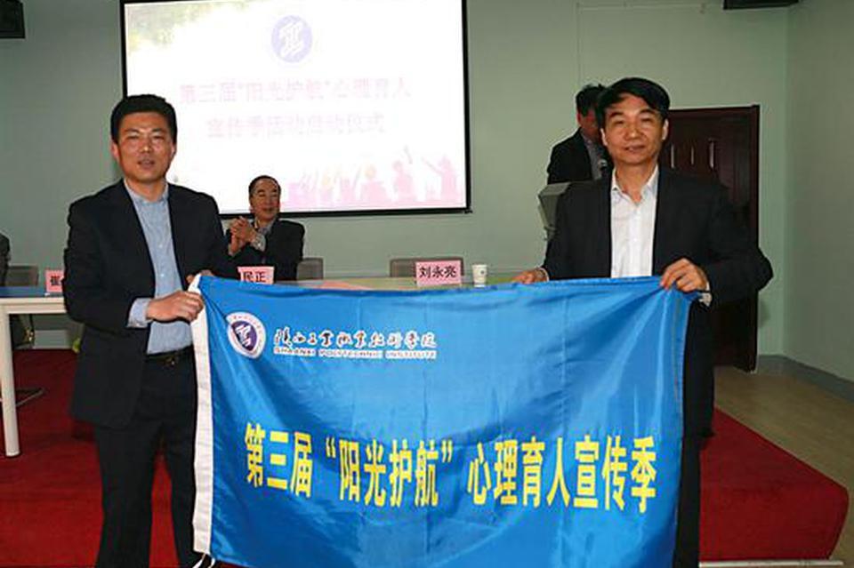 陕西工院启动心理育人宣传季活动