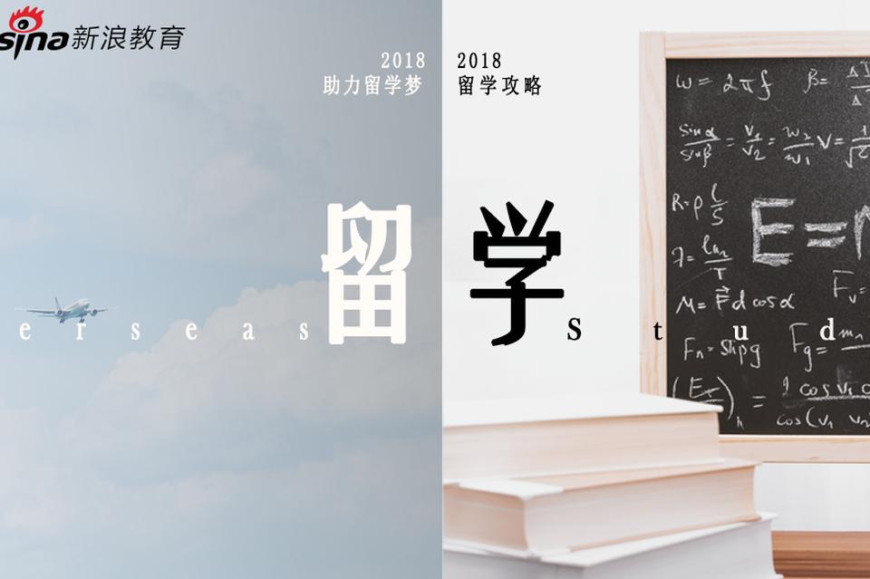 2019最新留学资讯