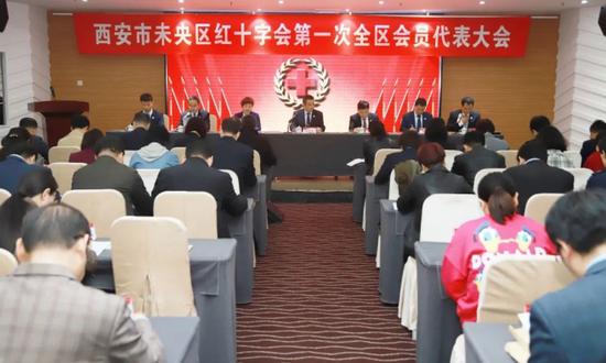 西安市未央区红十字会召开第一次全区会员代表大会