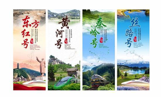 """陕西将推出四趟旅游专列 邀您坐着火车""""逛吃逛吃"""""""
