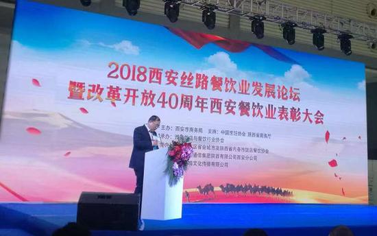 2018西安丝路餐饮业发展论坛暨改革开放40年表彰大会开幕