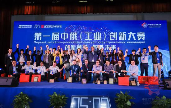 第一届中俄(工业)创新大赛总决赛在西咸新区开赛