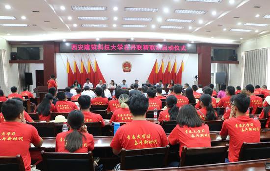 西安建筑科技大学赴丹凤县乡村振兴发展规划调研