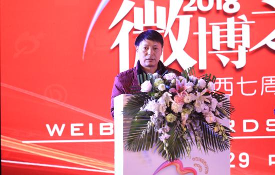 2018西安微博之夜暨新浪陕西七周年盛典举行