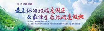 """黎坪获""""陕西最佳生态旅游度假区"""""""