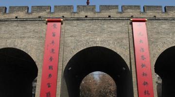 西安城墙挂对联 春节气氛浓