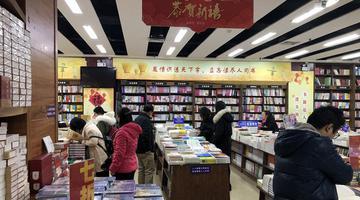 狗年春节 西安市民逛书店品书香