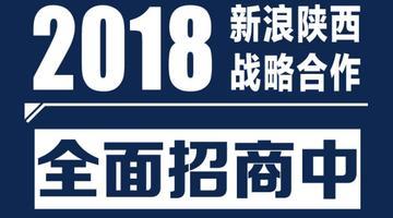 新浪陕西2018年度战略合作方案正式发布