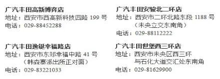 1月6日全新第八代凯美瑞西安上市发布会新闻通稿2377