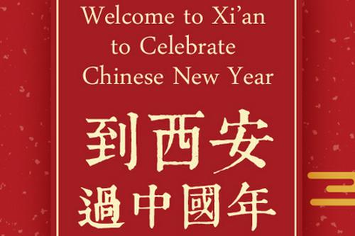 到西安过中国年