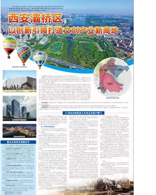 西安年·最中国丨当企业家精神涌动 谁说划船必须用桨?