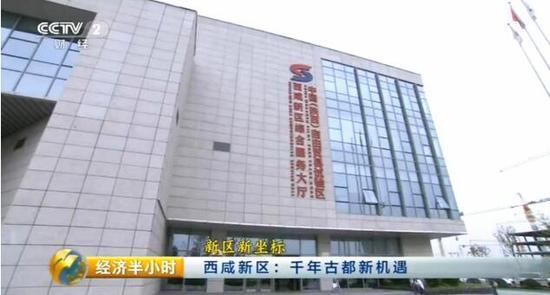 央视花30分钟为西咸新区打call 聚焦创新城市发展方式新成就