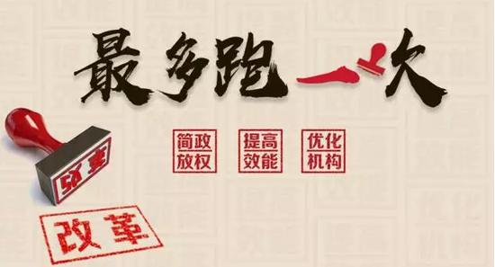 """最新出炉!曲江新区公布第六批""""最多跑一次""""事项清单"""