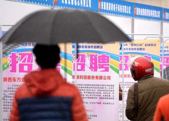 陕西省2018年春风行动暨苏陕劳务协作招聘会正式启动