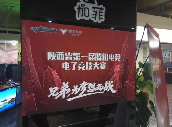 《穿越火线》陕西省第一届全民电子竞技大赛引热潮