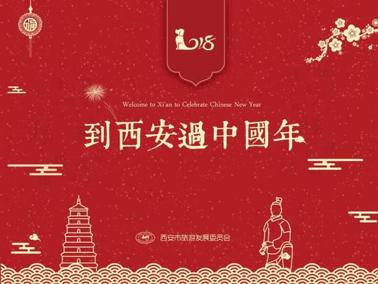"""""""西安年·最中国""""#我在西安过大年# 全国百名游客西安行"""