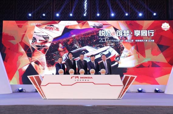 举办多届的销售精英大赛,加速广汽本田经销商体系的管理与成长