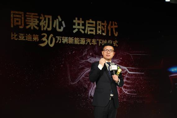 (比亚迪汽车销售有限公司总经理赵长江先生致发言辞)