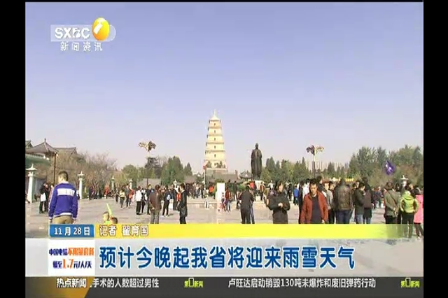 陕西部分地区将迎雨雪天气