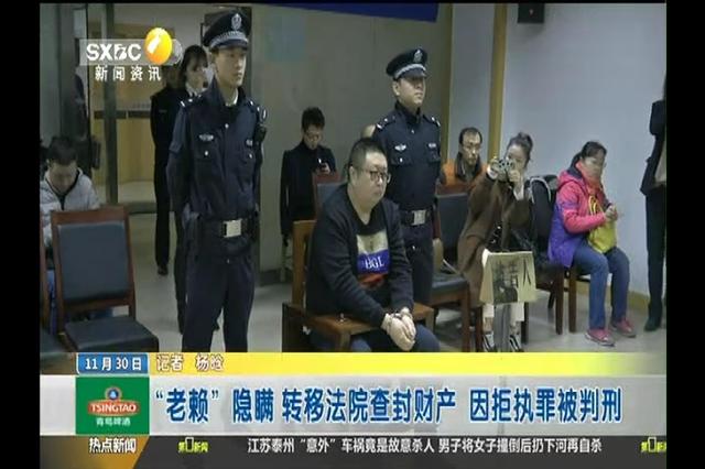 """""""老赖""""隐瞒 转移法院查封财产 因拒执罪被判刑"""