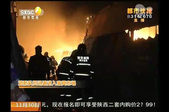 家具市场夜发大火 20辆消防车扑救两小时
