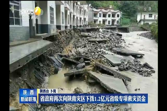 陕西省政府再次向陕南灾区下拨1.2亿元省级专项救灾资金