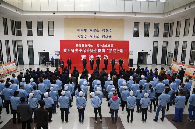 """陕西省开展失业保险援企稳岗""""护航行动""""宣讲活动"""
