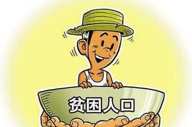 陕西成立全国首个易地扶贫搬迁研究基地