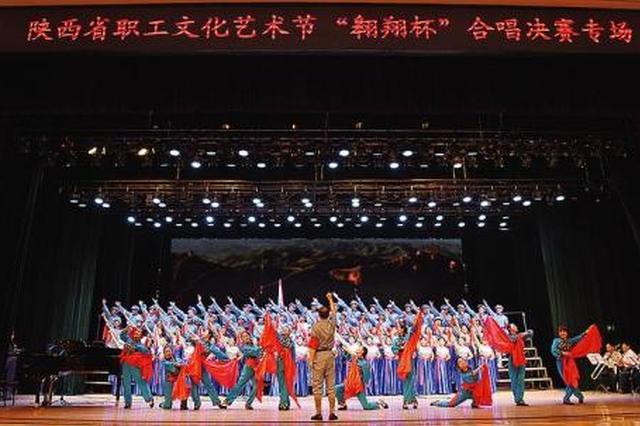 十万职工参与陕西职工文化艺术节 观众突破120万人