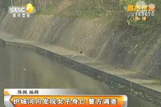 护城河内发现女子身亡 警方调查