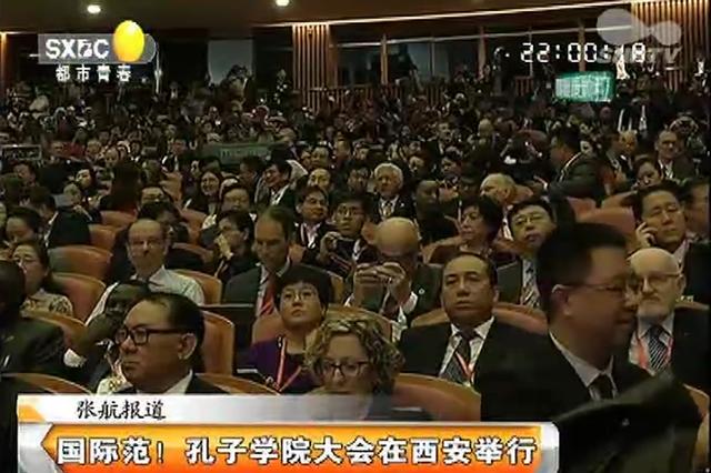 国际范!孔子学院大会在西安举行