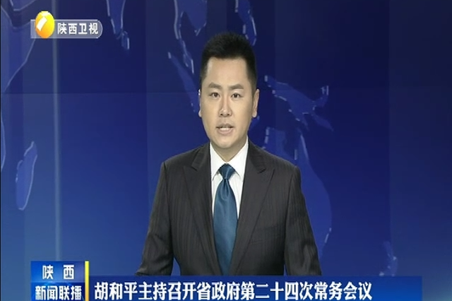 胡和平主持召开省政府第二十四次常务会议