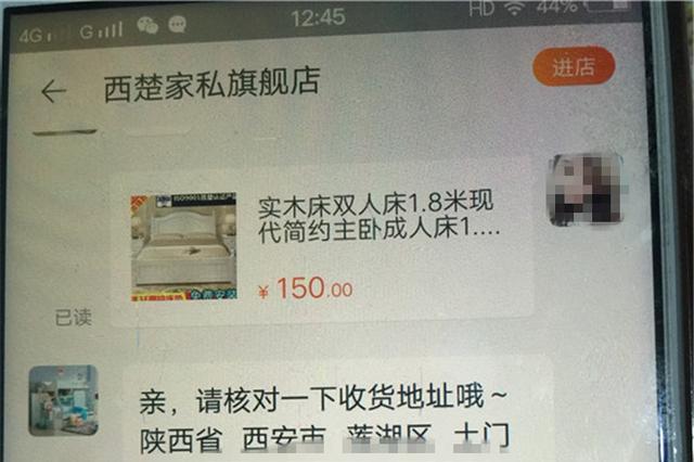 """男子网购婚床 组装起来发现1.8米""""变""""1.5米"""