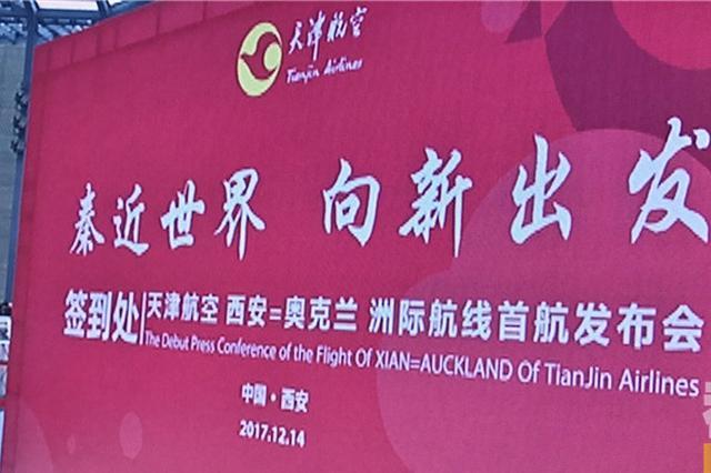 西安首开西安-奥克兰新航线 15个小时抵达新西兰