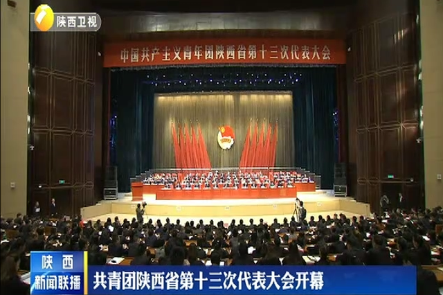 共青团陕西省第十三次代表大会在西安开幕