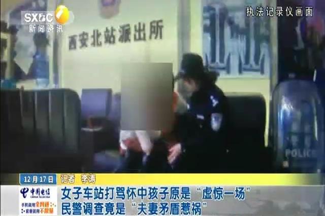 """女子车站打骂怀中孩子原是""""虚惊一场"""" 民警调查竟是""""夫妻矛"""