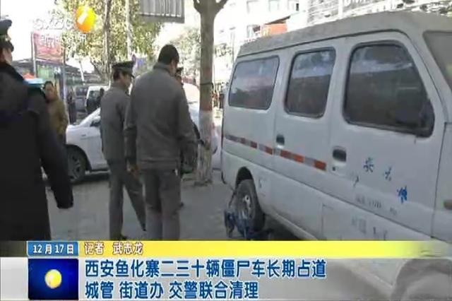西安鱼化寨二三十辆僵尸车长期占道 城管 街道办 交警联合清理