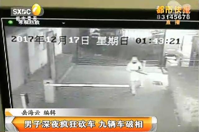 西安:男子深夜疯狂砍车 九辆车破相