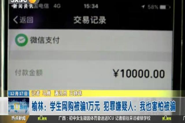 榆林:学生网购被骗1万元 犯罪嫌疑人:我也害怕被骗