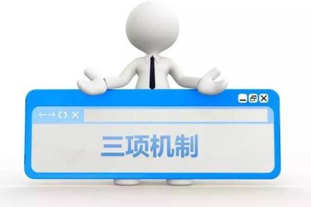 三项机制营造良好政治生态 陕西鼓励激励干部9353名