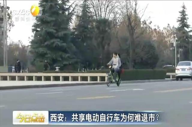 今日点击 西安:共享电动自行车为何难退市?