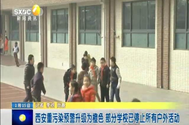 西安重污染预警升级为橙色 部分学校已停止所有户外活动