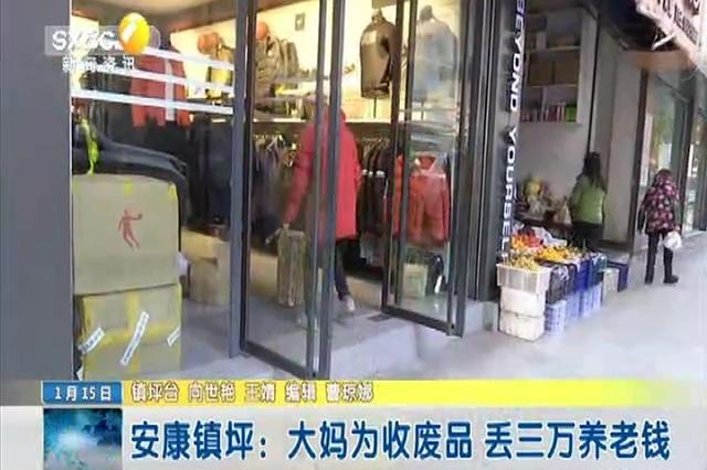 安康镇坪:大妈为收废品 丢三万养老钱