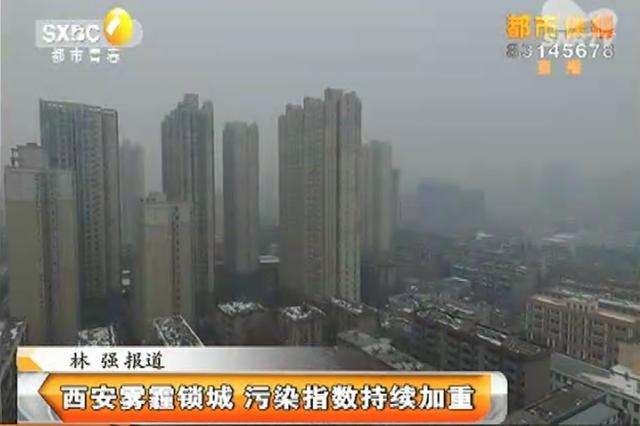 西安雾霾锁城 污染指数持续加重