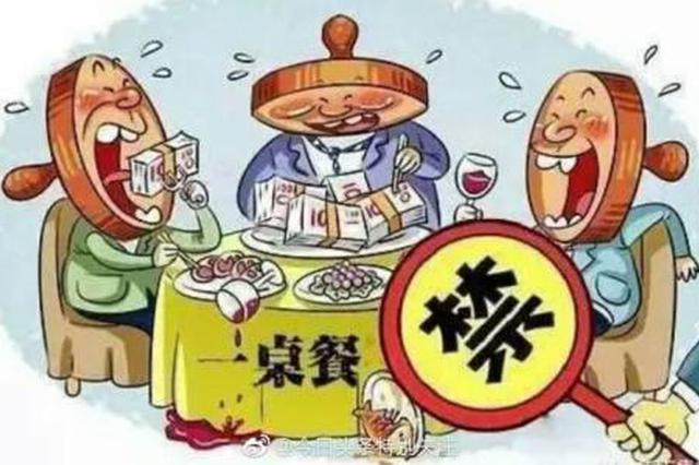 """铜川专项整治""""一桌餐""""接受吃请问题 公布举报电话"""