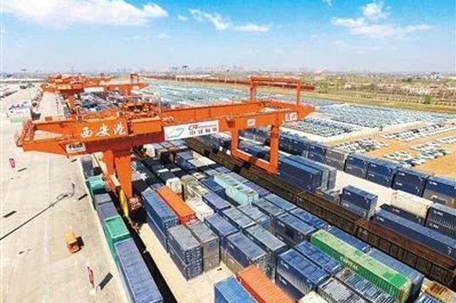 一月西安进出口总值288.36亿元 实现开门红