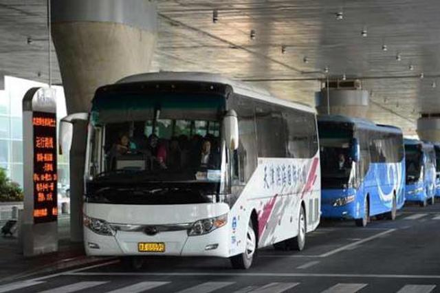 西咸机场增加六条长途客运班线 主要往这些方向