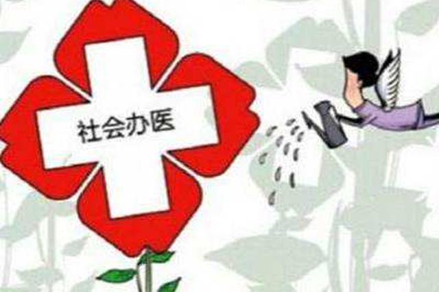 陕西省支持社会力量提供多层次多样化医疗服务