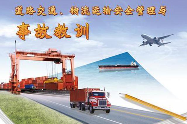 陕西省召开交通运输安全生产视频会议